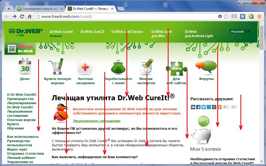 Страница официального сайта