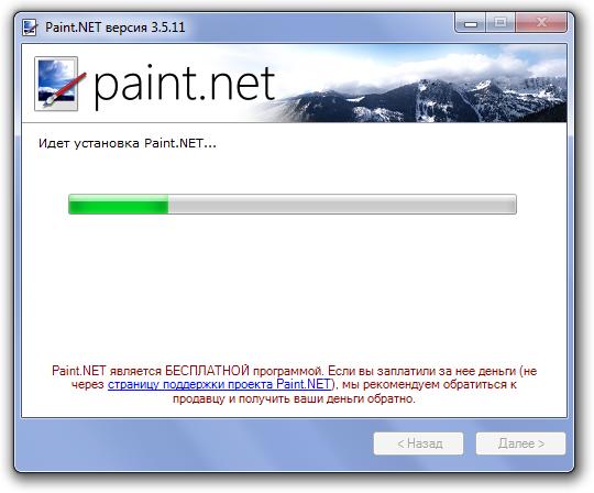 Установка Paint.Net