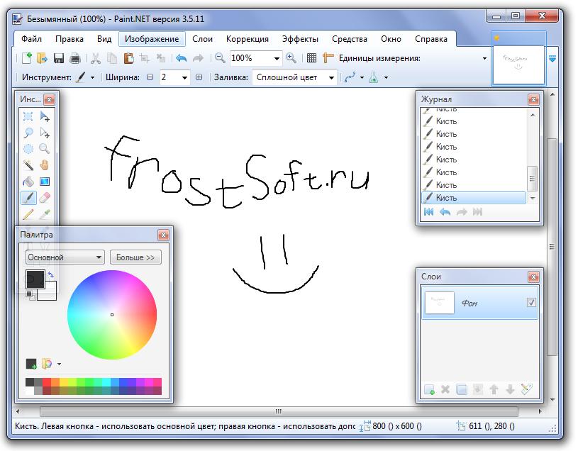 Новая версия Paint.Net 3.5.11