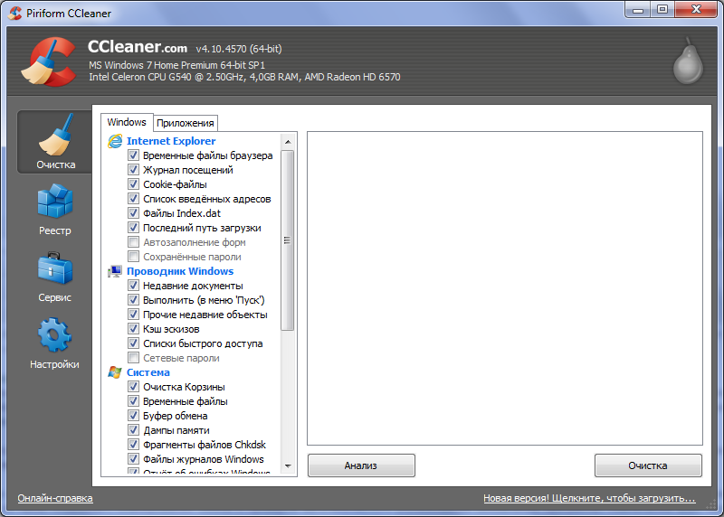Интерфейс ccleaner