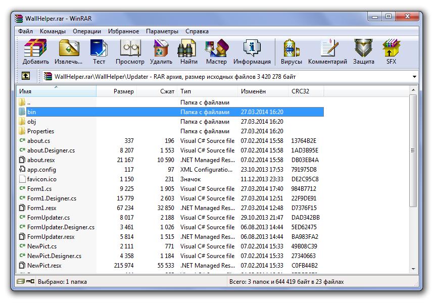 WinRAR интерфейс