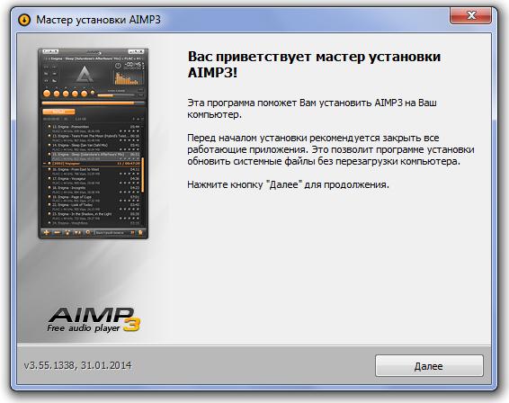 Мастер установки AIMP