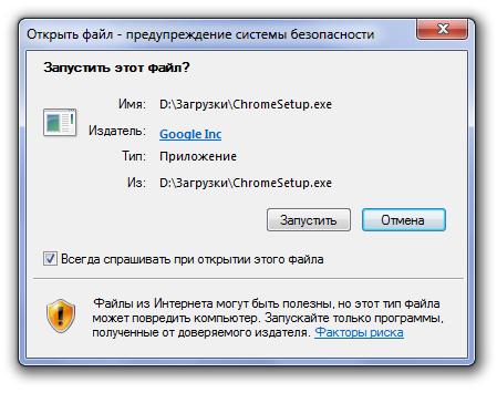 скачать и установить программу гугл хром бесплатно и без регистрации - фото 7
