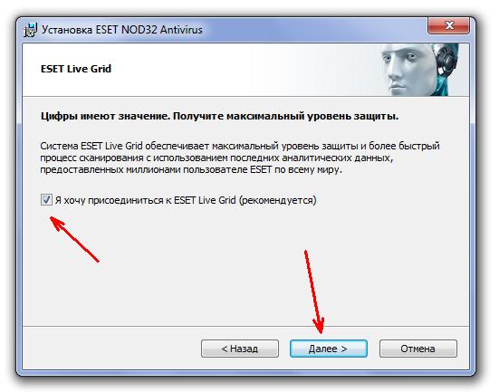 ESET Live Grid установка