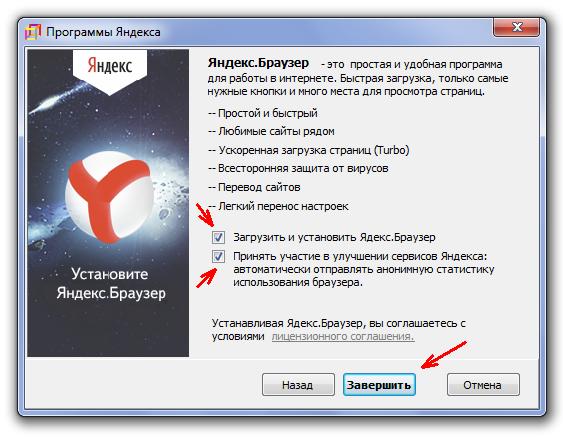 яндекс браузер модуль