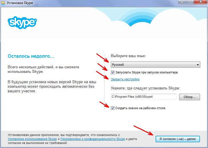 инструкция по установке skype видео скачать