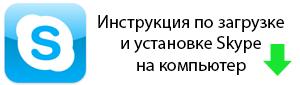 Инструкция по установке скайпа