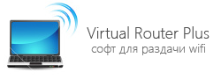 Виртуал Роутер Плюс
