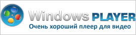 Windows плеер