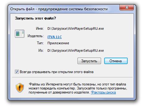 Открыть файл установки