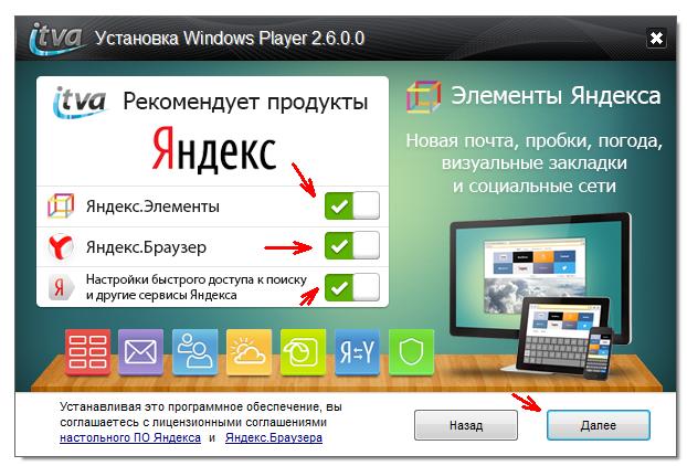 Установка модулей Яндекса
