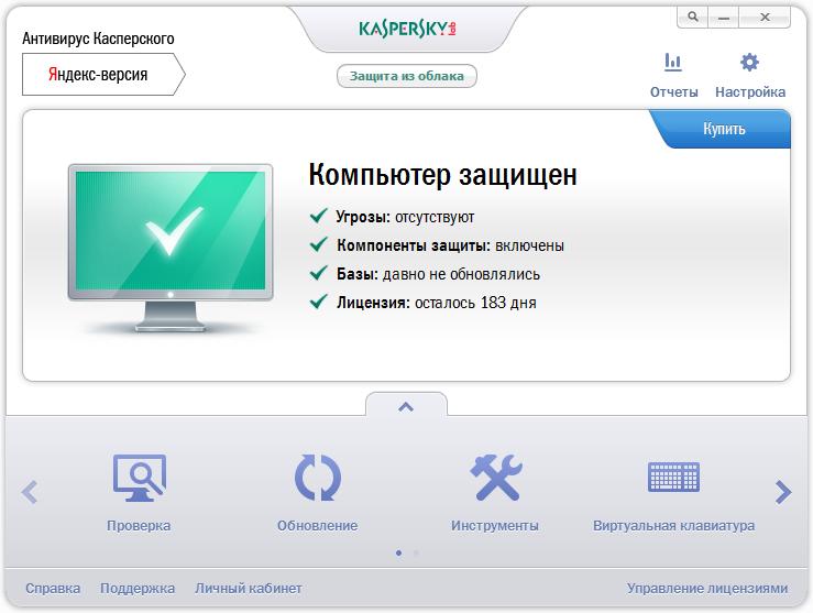 антивирус касперского яндекс-версия на 6 месяцев бесплатно