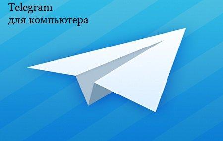 telegram skachat kompyuter