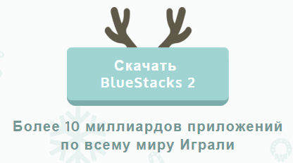 Bluestacks 2 на компьютер c Windows 7